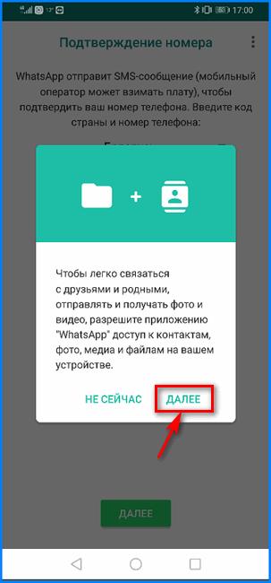 Выдача прав приложению WhatsApp