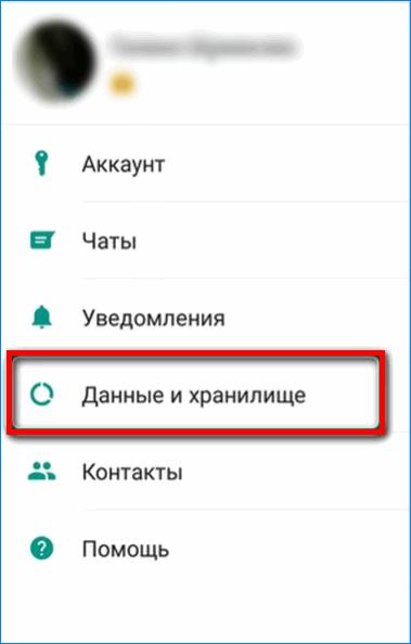 Данные в WhatsApp