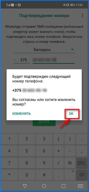 Диалог подтверждения номера WhatsApp