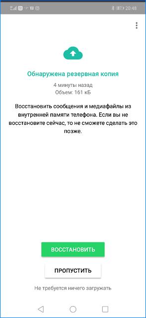Запрос восстановления резервной копии WhatsApp