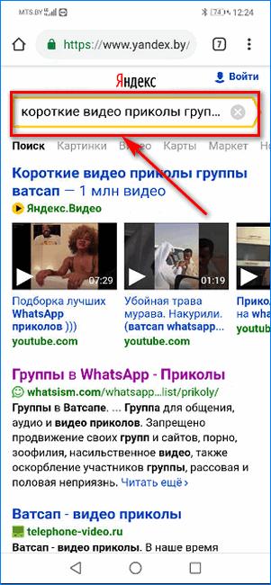 Запрос поиска групп с видео для WhatsApp