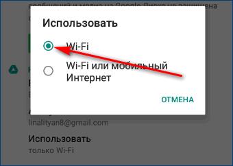 Использовать только Wi-Fi в Ватсап