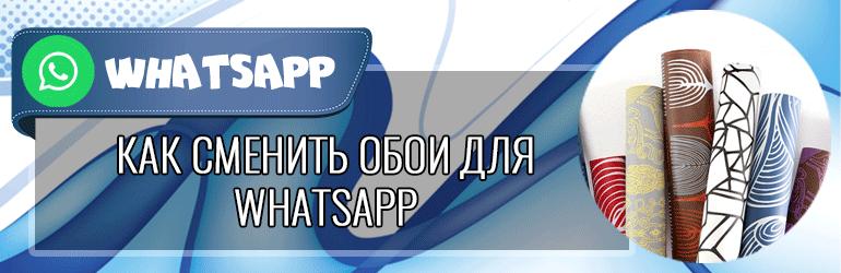 Как сменить обои для WhatsApp
