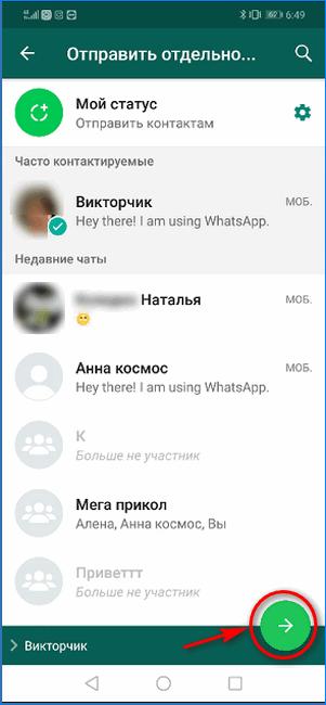 Кнопка Далее для передачи через WhatsApp