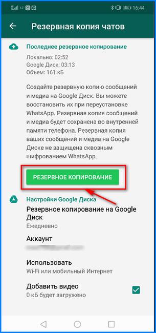 Кнопка запуска резервного копированяи чатов WhatsApp