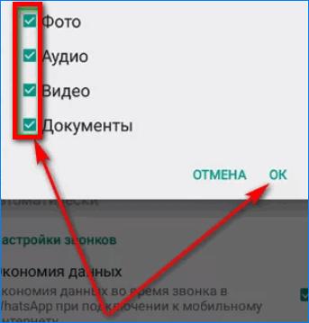 Не сохранять данные с WhatsApp