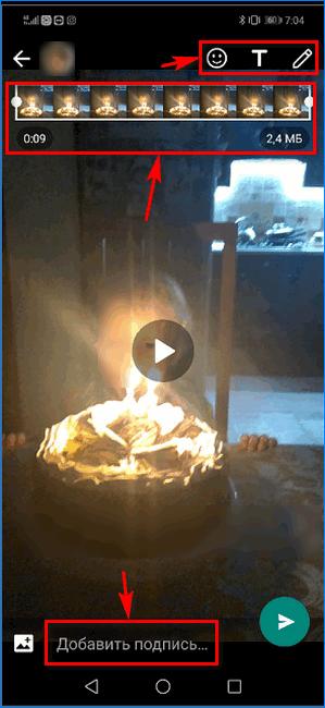 Обработка видео перед отправкой в WhatsApp