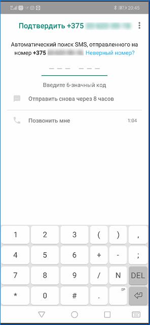 Окно ввода кода из SMS для доступа к WhatsApp