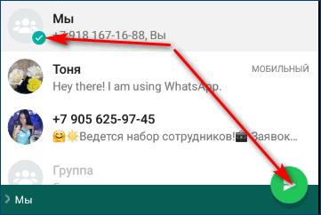 Пересылка музыки в WhatsApp