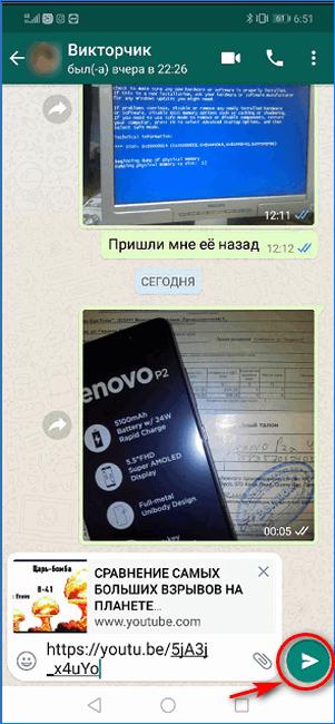 Подтверждение передачи ролика Ютуб в WhatsApp