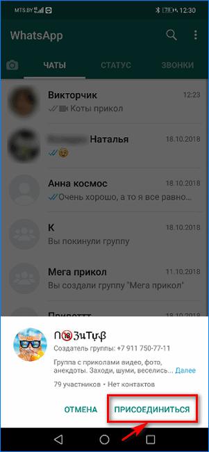Подтверждение присоединения к группе WhatsApp