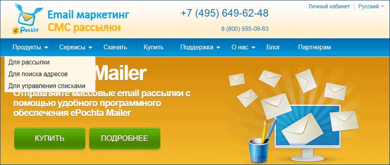 Сайт Сервиса ePochta