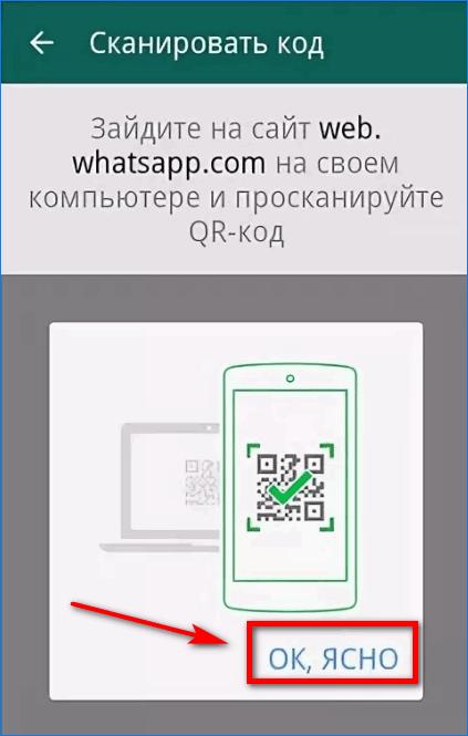 Сканировать код в Whatsapp