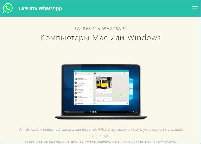 Скачать WhatsApp на ПК с Официального сайта