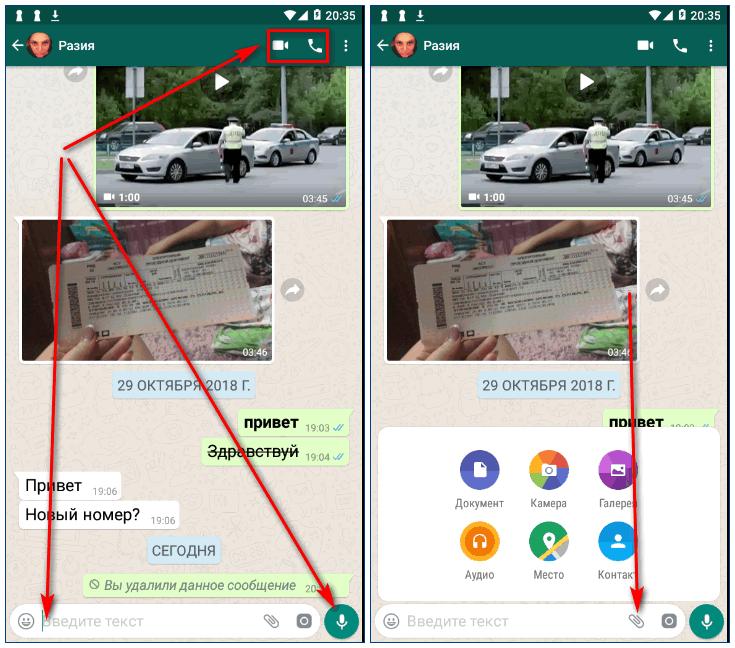 Функционал WhatsApp