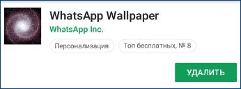 WhatsApp Wallpaper в Гугл Плей