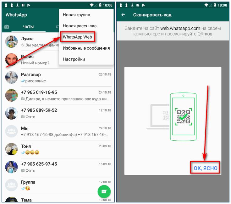 WhatsApp Web на телефоне